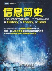 信息简史 : 一部历史 一个理论 一股洪流