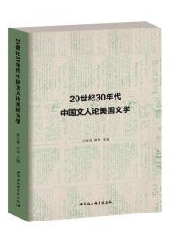 20世纪30年代中国文人论美国文学