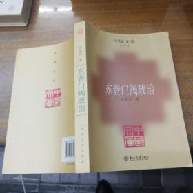 东晋门阀政治(中国文库4).