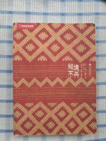 秘境不丹:不丹王太后作品