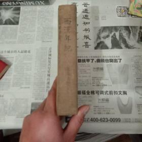 西汉年纪  上册 民国二十六年
