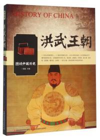 图说中国历史:洪武王朝【塑封】