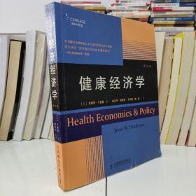 健康经济学(第2版)包快递