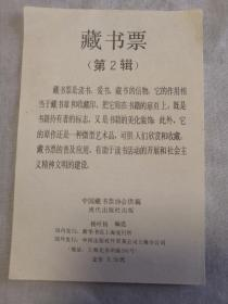 藏书票· 第二辑——八十年代初出版社六张全