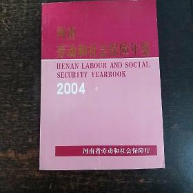 河南劳动和社会保障年鉴 2004