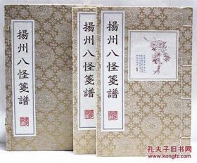 扬州八怪笺谱16开线装 全一函二册.
