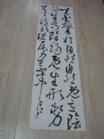 中国书法家协会会员冉令江书法带封:【书法报社流出参赛作品.】
