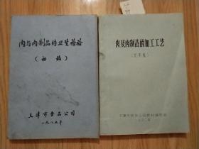 【肉及肉制品的加工工艺(试用稿)+肉与肉制品的卫生检验(初稿)2册合售】(油印本)1982年出版,已核对不缺页