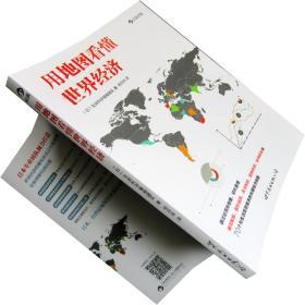 用地图看懂世界经济 生命科学编辑团队 书籍 正版