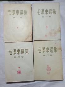 毛泽东选集   北京版  一版一印