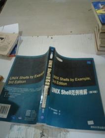 UNIX SHELL范例精解 第3版