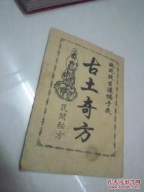 古土奇方(内录100个药方)