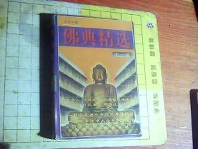 文白对照  佛典精选