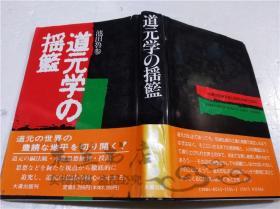 原版日本日文书 道元学の摇篮 池田鲁参 株式会社厚德社 1990年1月 32开硬精装