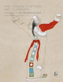 北京保利第48期精品拍卖会   中国书画 拍卖图录 很厚