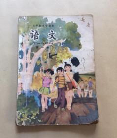 五年制小学课本 语文 第一册 云南版82年一版一印