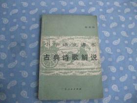 小学语文课本古典诗歌解说