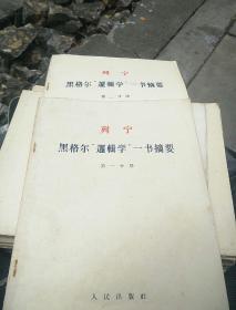列宁:黑格尔《逻辑学》一书摘要(一函二册全)