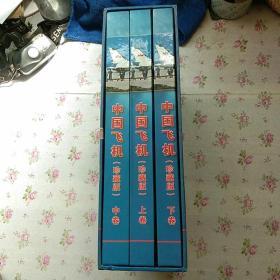 中国飞机《上中下》珍藏版【铜版纸彩印 含盒套】【内页干净】现货