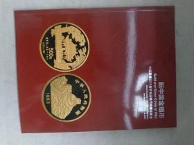 嘉德拍卖图录,新中国金银币