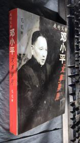 我的父亲 邓小平 文革岁月