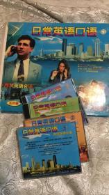 日常英语口语   光碟5片