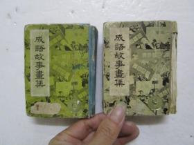 1962-1963年版早期连环画《成语故事画集》存;第6集,第9集 两册合售  (尺寸;10.8*8.2)