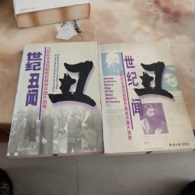 世纪丑闻:二十世纪全球丑闻和犯罪案件图片档案