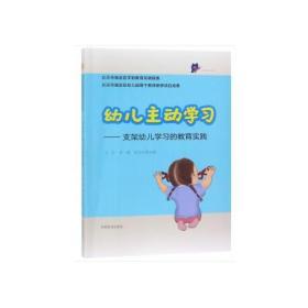 幼儿主动学习——支架幼儿学习的教育实践
