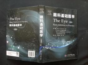 眼科基础医学(第3版)