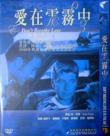爱在云雾中(西班牙当代著名电影导演尚·伯陶名作,简装DVD一张,品相十品全新)