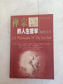 《禅宗的人生哲学—— -顿悟人生》1997年一版一印。