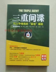 """【正版现货】三重间谍:打入中情局的""""基地""""鼹鼠 乔比·沃里克"""