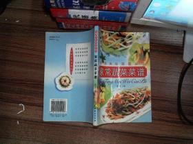 家常蔬菜菜谱