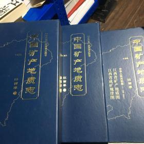中国矿产地质志 江西卷 上下卷+中华人民共和国江西省矿产地质图说明书1:500000 和地图 +江西省成矿规律图说明书1:500000和地图 共3盒装合售
