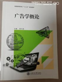 二手正版包邮 广告学概论 周子渊 上海交通大学出版社 9787313129383