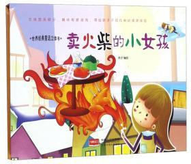 卖火柴的小女孩/世界经典童话立体书