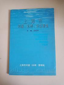 上海市河道,水闸,圩区图集