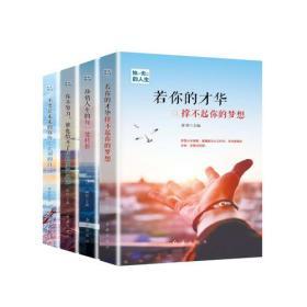 独一无二的人生 若你的才华撑不起你的梦想(全4册)此书不单发  K35