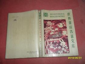 世界童话名著文库.9