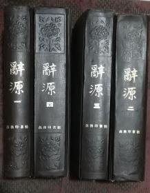 辞源  全4册