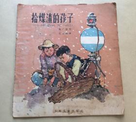 拾煤渣的孩子 1965年一版一印