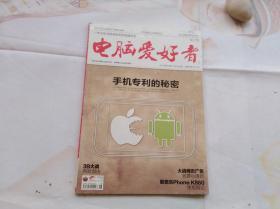 电脑爱好者2012年第19期 手机专利的秘密、追忆乔布斯