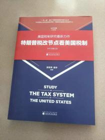 美国税制研究.