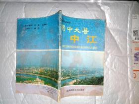 蜀中大县中江--热爱家乡丛书(1993年1版1印