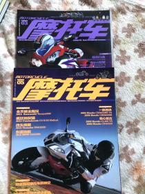 摩托车2012/03、05两册