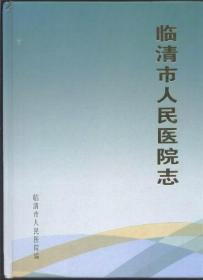 临清市人民医院志  (2012年版 硬精装 前有彩色插页)