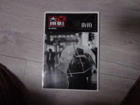 大众摄影2012年增刊——街拍