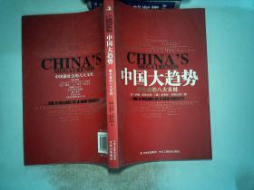中国大趋势:新社会的八大支柱。;