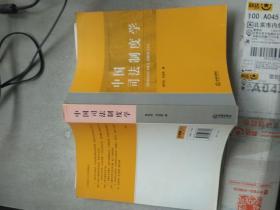 中国司法制度学